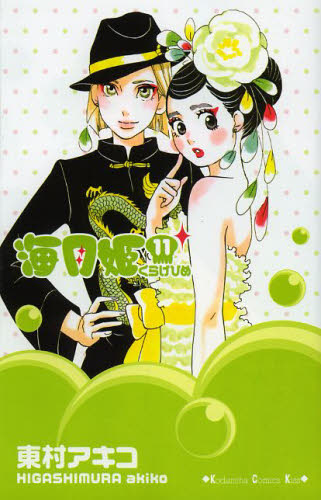 海月姫 11巻