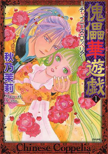 傀儡華遊戯 チャイニーズ・コッペリア 1巻