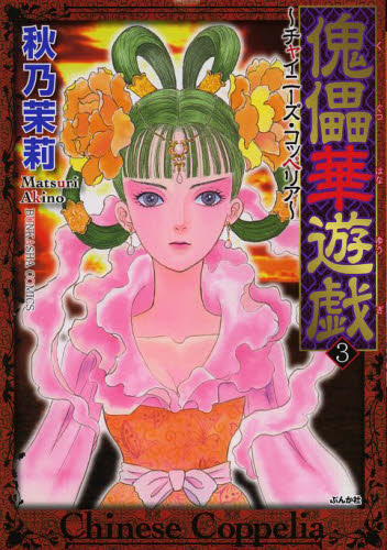傀儡華遊戯 チャイニーズ・コッペリア 3巻