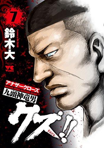 クズ!! アナザークローズ九頭神竜男 7巻