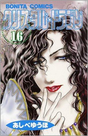 クリスタル☆ドラゴン 16巻