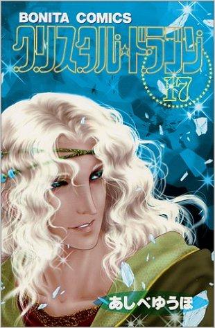 クリスタル☆ドラゴン 17巻