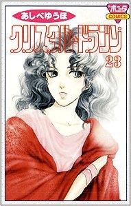 クリスタル☆ドラゴン 23巻