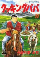 クッキングパパ 22巻