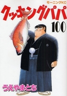 クッキングパパ 100巻