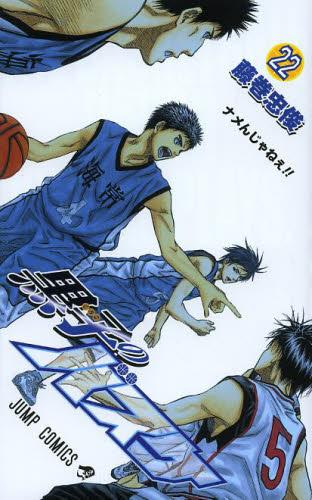 黒子のバスケ 22巻