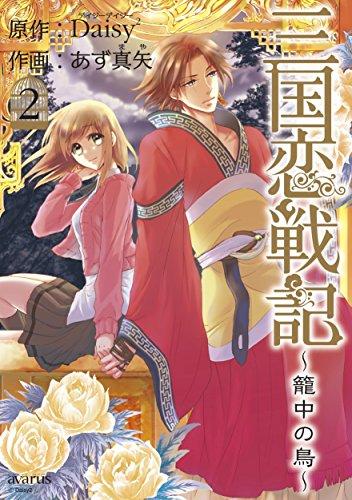 三国恋戦記 〜篭中の鳥〜 2巻