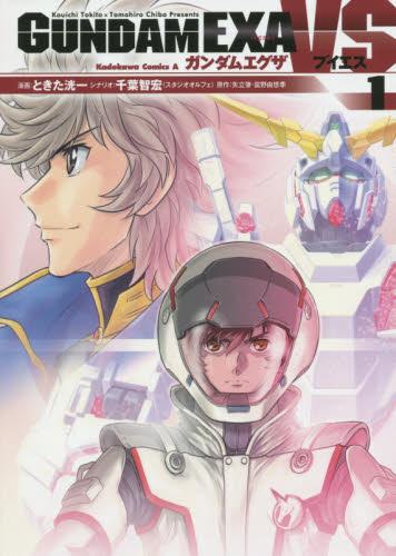 GUNDAM EXA VS 1巻