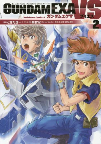 GUNDAM EXA VS 2巻