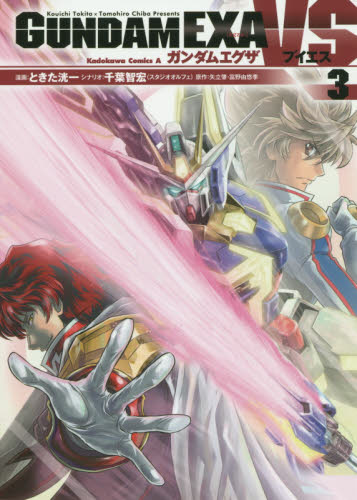 GUNDAM EXA VS 3巻