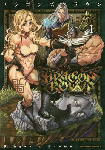 ドラゴンズクラウン 1巻