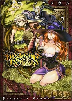 ドラゴンズクラウン 2巻