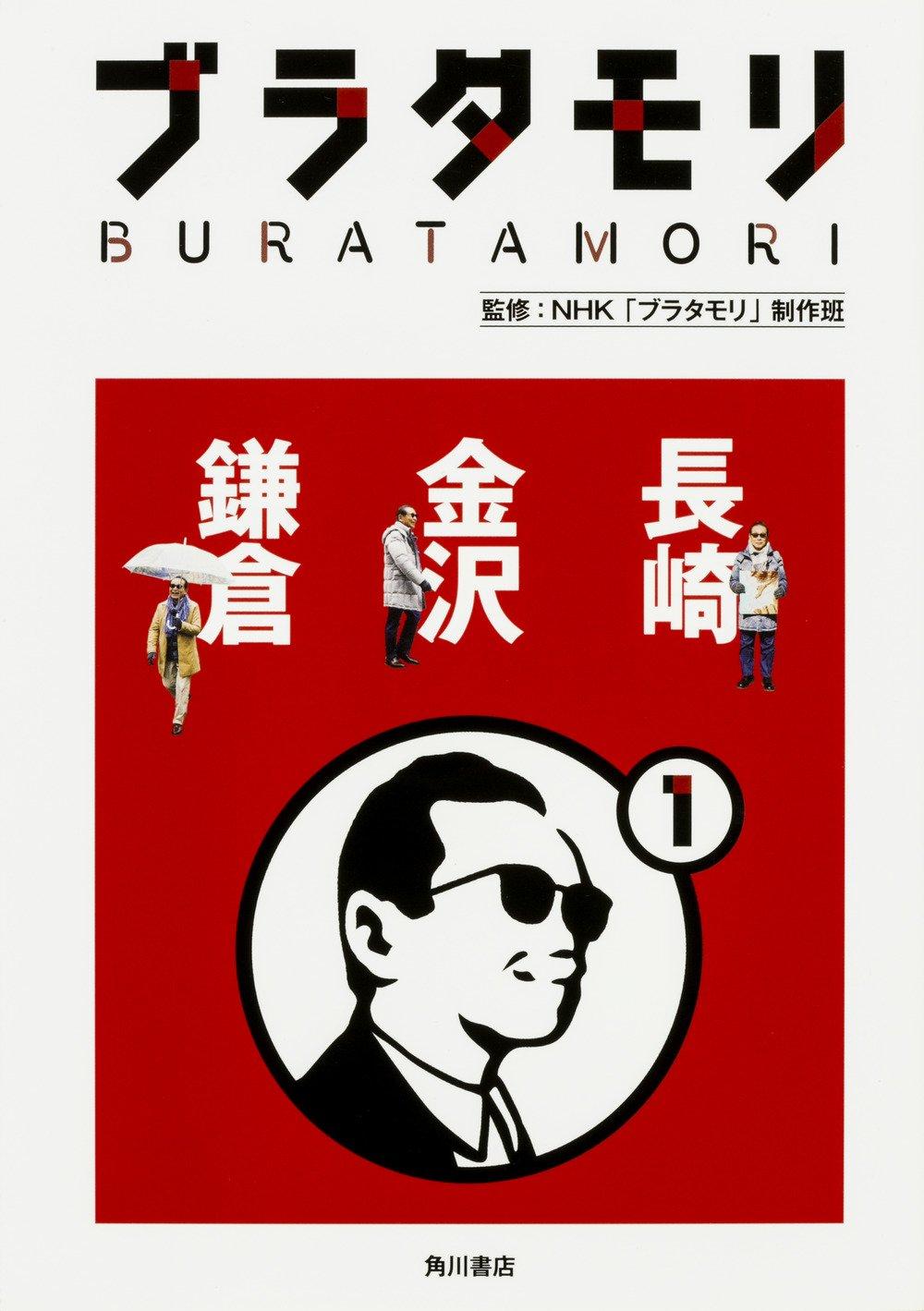 【書籍】ブラタモリ セット 1巻