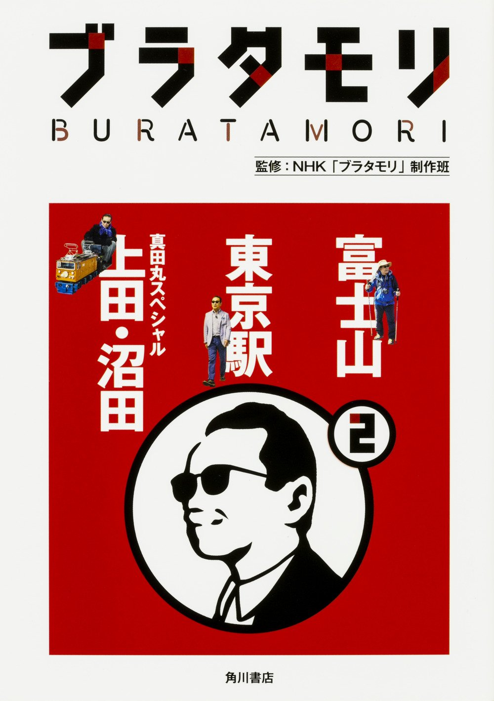【書籍】ブラタモリ セット 2巻