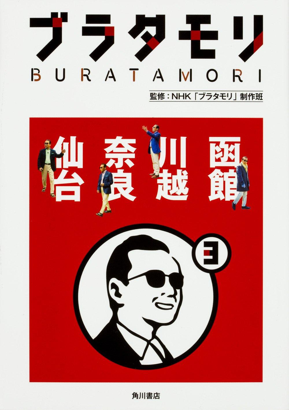 【書籍】ブラタモリ セット 3巻
