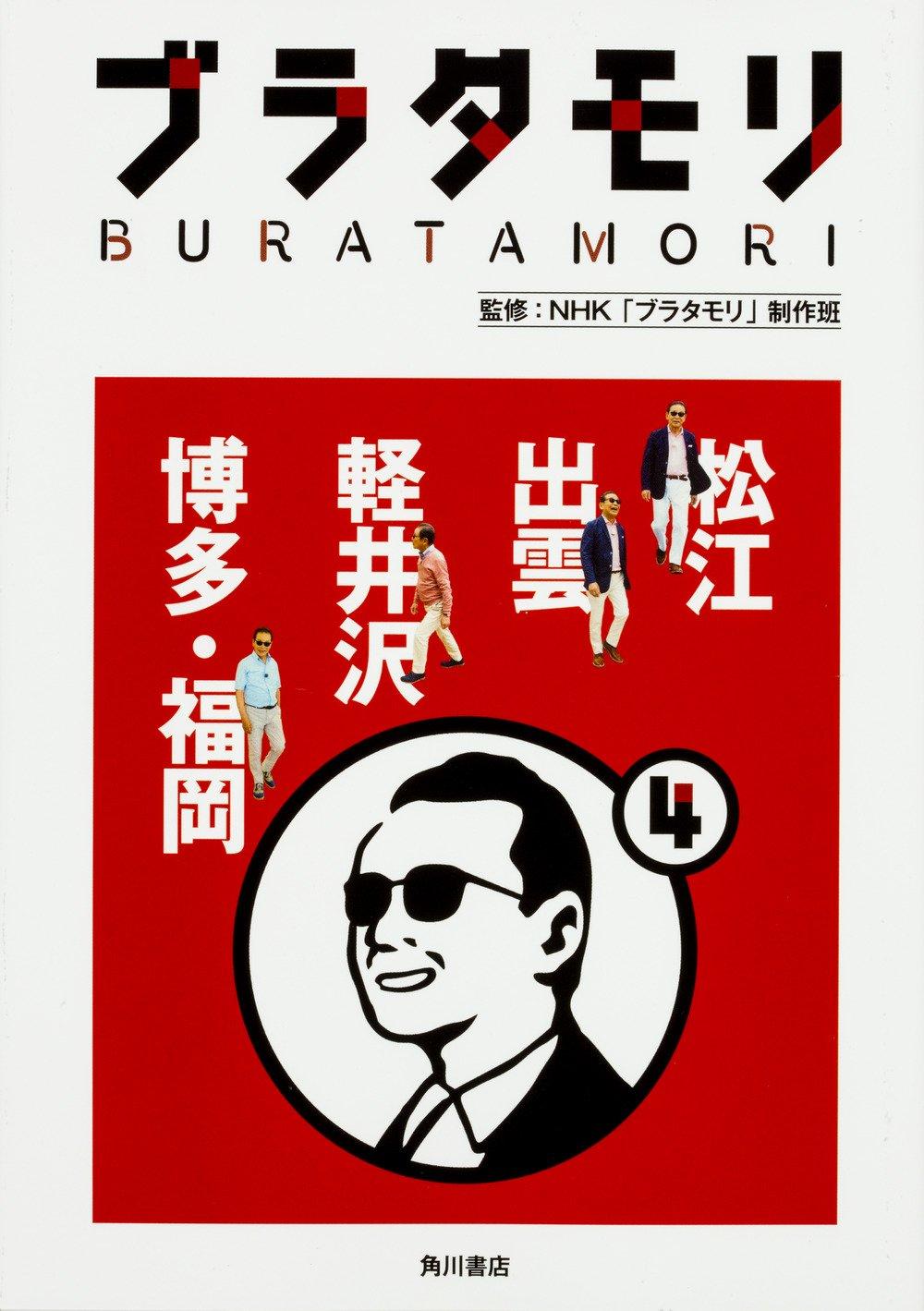 【書籍】ブラタモリ セット 4巻