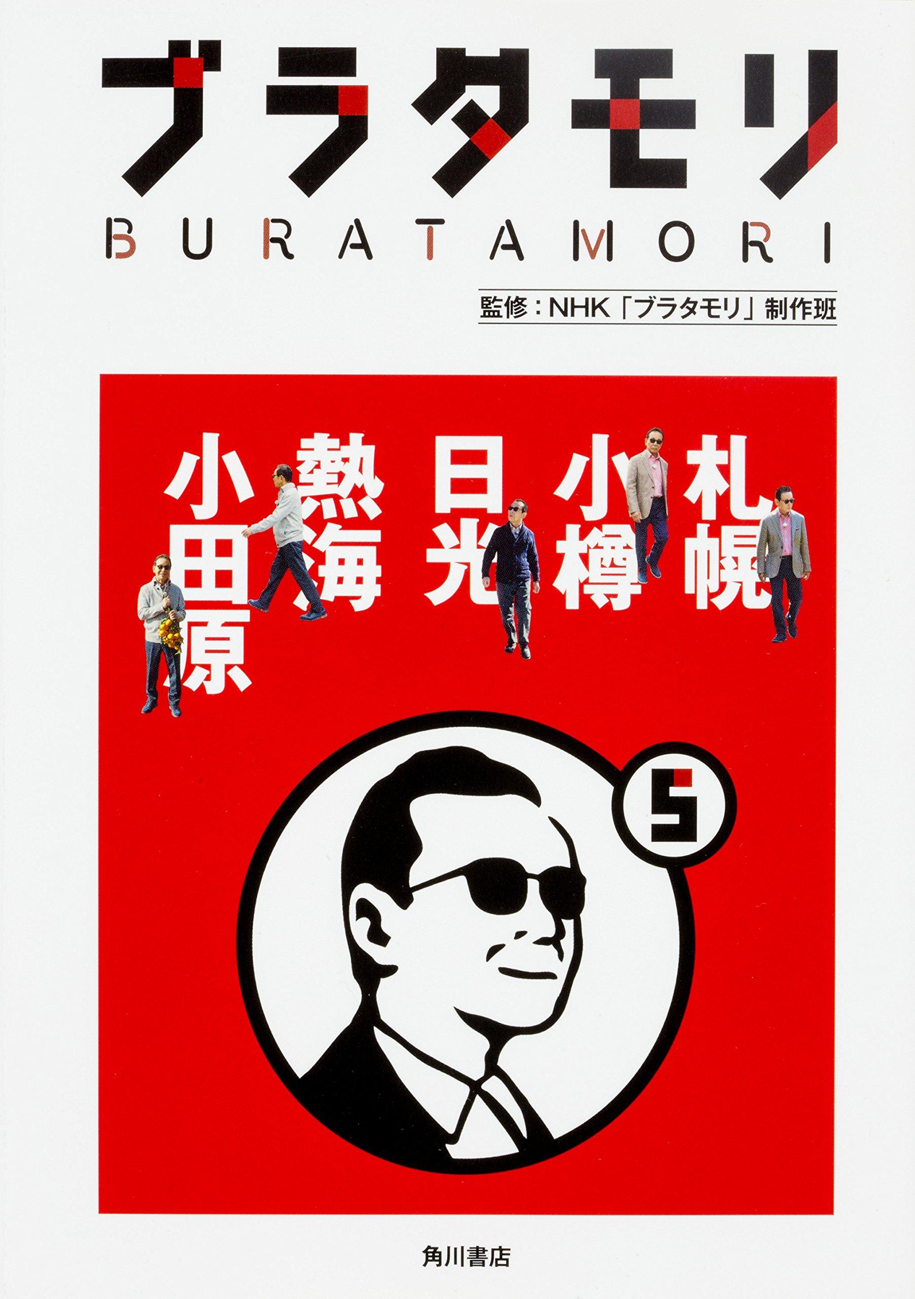 【書籍】ブラタモリ セット 5巻