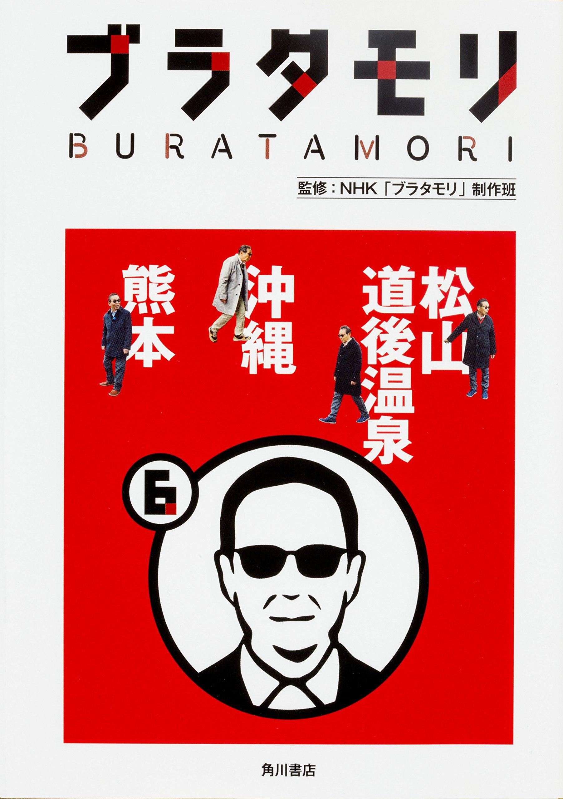 【書籍】ブラタモリ セット 6巻