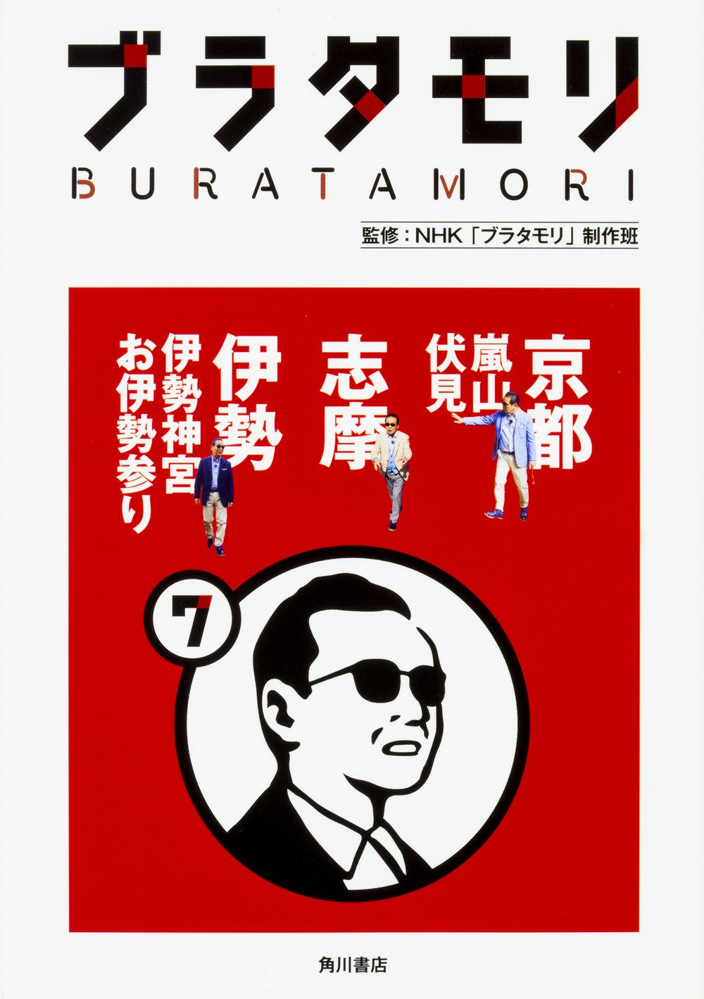 【書籍】ブラタモリ セット 7巻