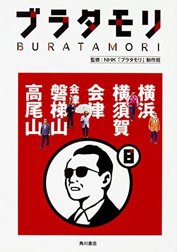 【書籍】ブラタモリ セット 8巻
