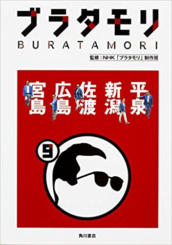 【書籍】ブラタモリ セット 9巻
