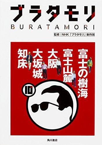【書籍】ブラタモリ セット 10巻