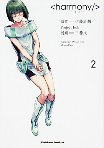 ハーモニー 2巻