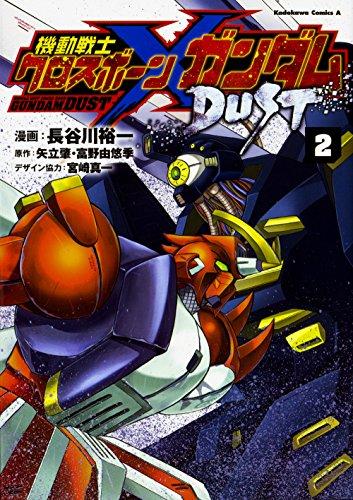 機動戦士クロスボーン・ガンダム DUST 2巻