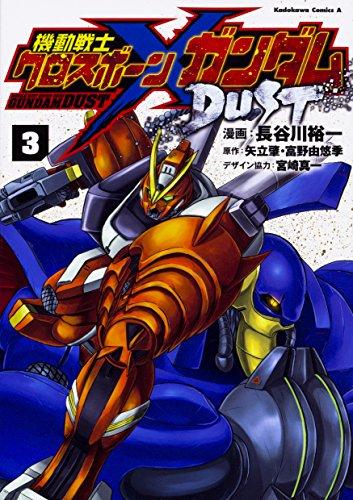 機動戦士クロスボーン・ガンダム DUST 3巻