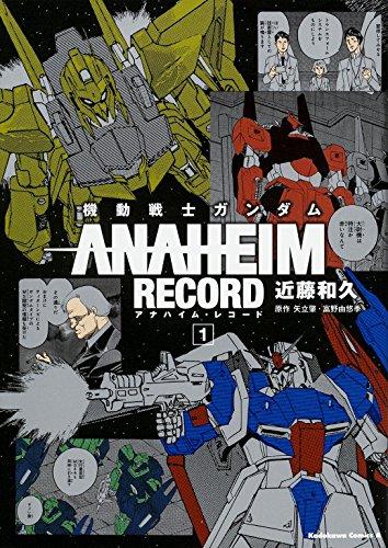 機動戦士ガンダム ANAHEIM RECORD 1巻