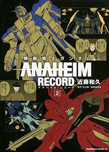 機動戦士ガンダム ANAHEIM RECORD 2巻