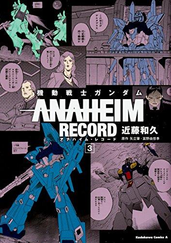 機動戦士ガンダム ANAHEIM RECORD 3巻