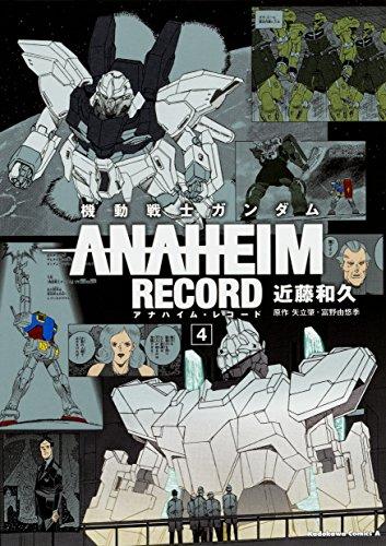 機動戦士ガンダム ANAHEIM RECORD 4巻