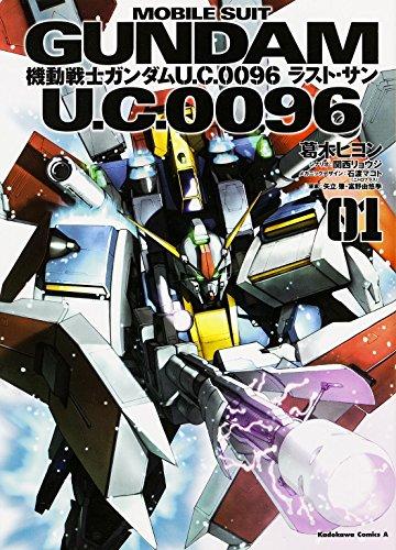 機動戦士ガンダムU.C.0096ラスト・サン 1巻