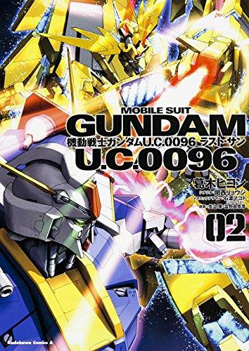 機動戦士ガンダムU.C.0096ラスト・サン 2巻