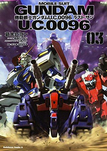 機動戦士ガンダムU.C.0096ラスト・サン 3巻