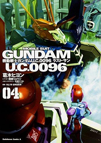 機動戦士ガンダムU.C.0096ラスト・サン 4巻
