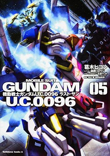 機動戦士ガンダムU.C.0096ラスト・サン 5巻