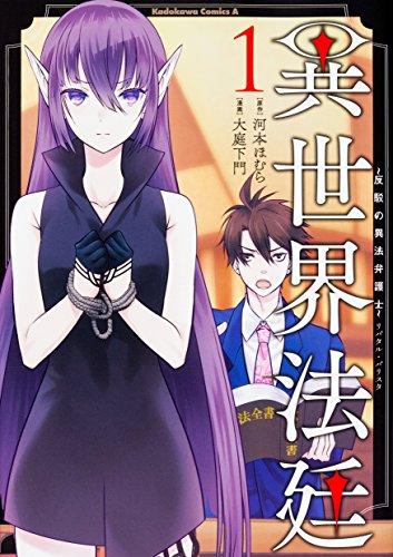 異世界法廷 〜反駁の異法弁護士〜 1巻