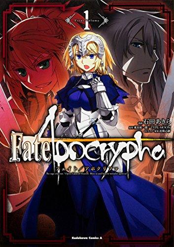 Fate/Apocrypha 1巻