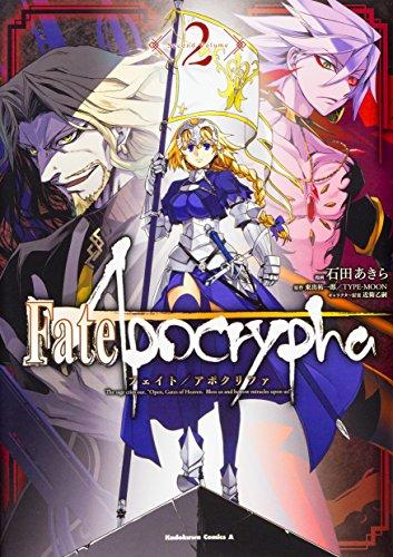 Fate/Apocrypha 2巻