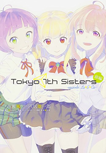 Tokyo 7th Sisters -episode.Le☆S☆Ca- 1巻