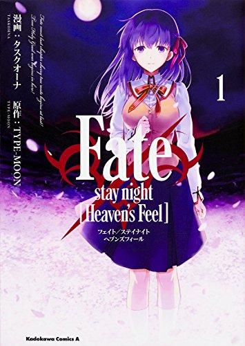 Fate/stay night [Heaven's Feel] 1巻