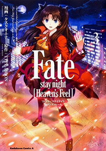 Fate/stay night [Heaven's Feel] 3巻