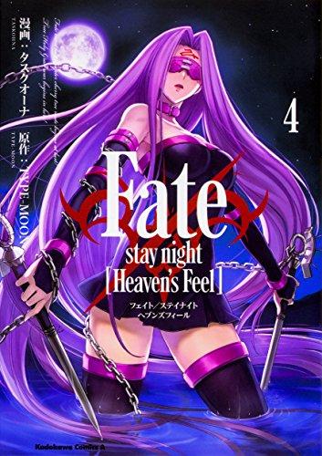 Fate/stay night [Heaven's Feel] 4巻