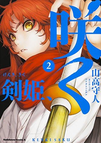 剣姫、咲く 2巻