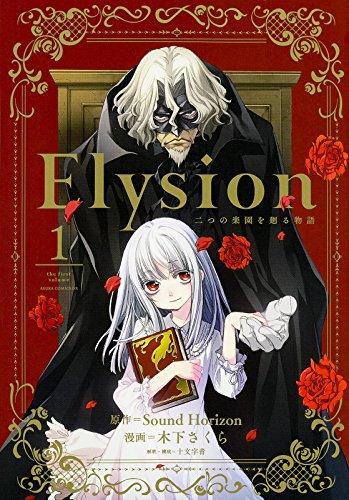 Elysion 二つの楽園を廻る物語 1巻
