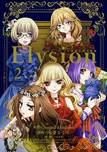 Elysion 二つの楽園を廻る物語 2巻
