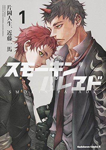 スモーキン'パレヱド 1巻