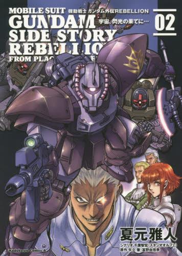 機動戦士ガンダム外伝REBELLION 宇宙、閃光の果てに... 2巻